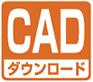 CADダウンロード