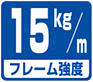 フレーム強度・15kg/m