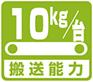 搬送能力・10kg/台