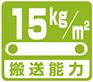 搬送能力・15kg/台