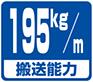 搬送能力・195kg/m