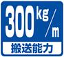 搬送能力・300kg/m