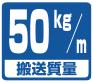 搬送能力の目安・50kg/m