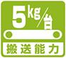 搬送能力・5kg/台
