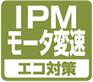 IPMモータ変速