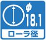 ローラ径・φ18.1