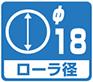 ローラ径・φ18