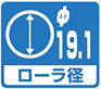 ローラ径・φ19.1