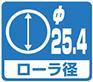 ローラ径・φ25.4