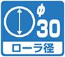 ローラ径・φ30