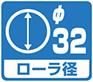 ローラ径φ32