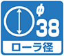 ローラ径・φ38