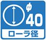 ローラ径・φ40
