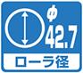 ローラ径・φ42.7