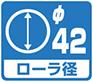ローラ径・φ42