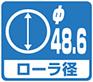 ローラ径φ48.6