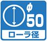 ローラ径・φ50