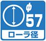 ローラ径・φ57