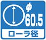 ローラ径・φ60.5