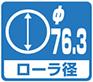 ローラ径・φ76.3