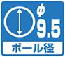 ボール径・φ9.5