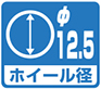 ホイール径・φ12.5