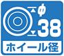 ホイール径・φ38