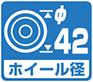 ホイール径・φ42