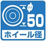 ホイール径・φ50