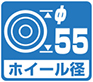 ホイール径・φ55