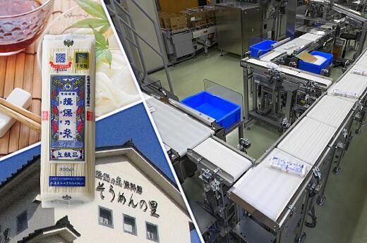 写真:兵庫県手延素麺協同組合 様の納入事例
